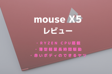 mouse X5,レビュー,ブログ,