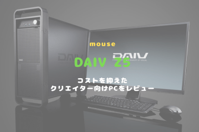 DAIV Z5,レビュー,マウスコンピューター,ブログ