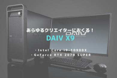 DAIV X9,レビュー,ブログ,性能,感想
