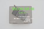 RICOH GR III,GR3,レビュー,ブログ