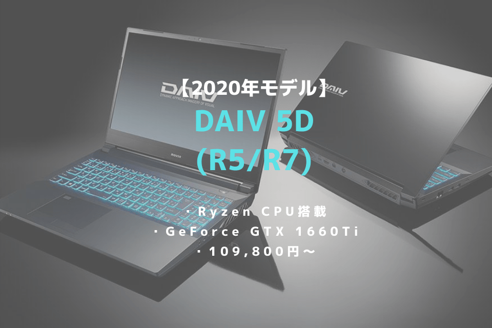 DAIV 5D-R5,DAIV 5D-R7,レビュー,ブログ,感想,