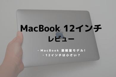 MacBook 12,レビュー,ブログ,レビュー,比較
