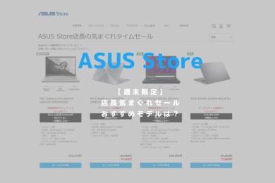 ASUS Store,期間限定,タイムセール,店長の気まぐれ,おすすめモデル
