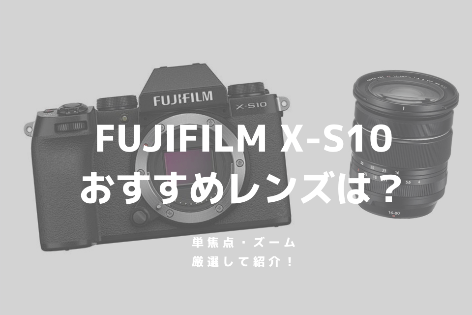 FUJIFILM,X-S10,レンズ,おすすめ,ブログ