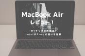 MacBook Air,M1,開封,購入,レビュー,ブログ