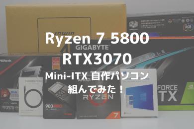 Ryzen 7 5800X,RTX3070,自作,mini itx,性能,レビュー,ブログ