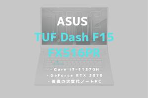 ASUS,TUF Dash F15 FX516PR,FX516PR-I7R3070GP,,レビュー,ブログ,評価,クチコミ,感想