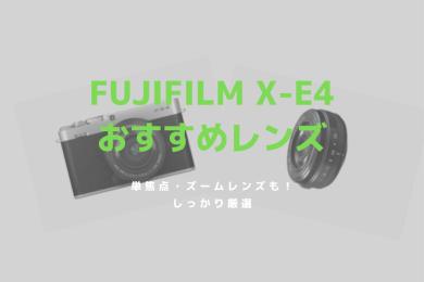 FUJIFILM,X-E4,レンズ,おすすめ,単焦点,ズーム