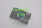 富士フイルム,X-E4,X-E3,レビュー,ブログ,感想,評価,くちこみ