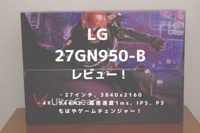 LG,27GN950-B,レビュー,感想,ブログ,クチコミ