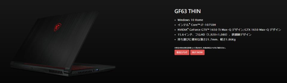 msi,gf63,価格,比較,激安