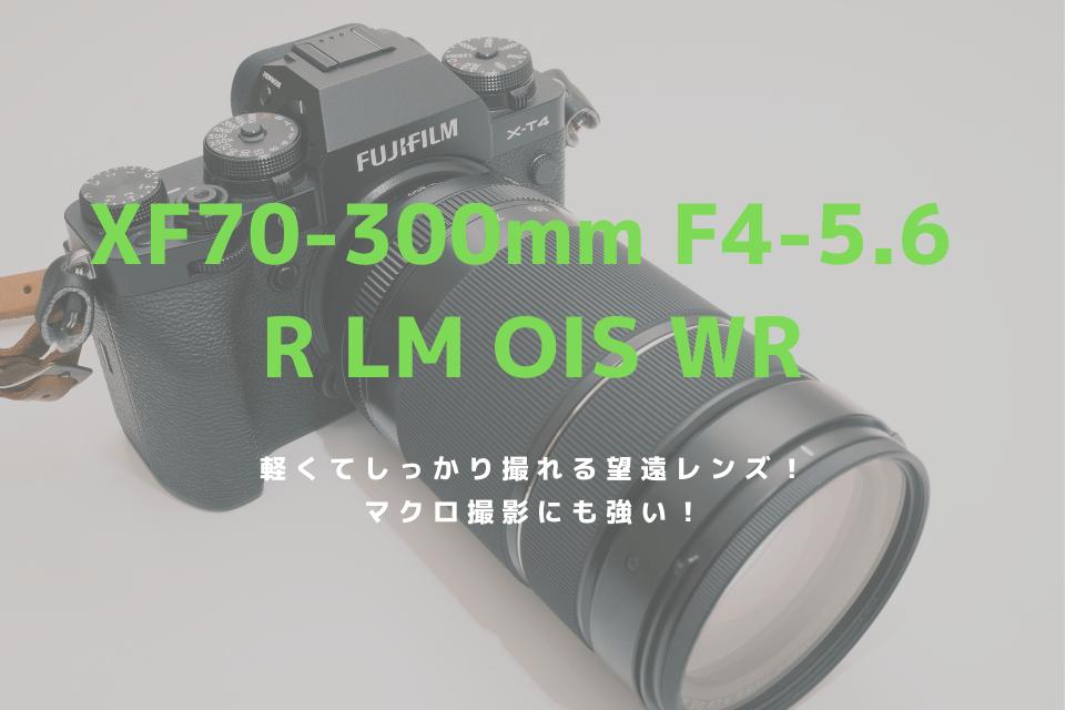 XF70-300mmF4-5.6 R LM OIS WR,FUJIFILM,富士フイルム,レビュー,ブログ,作例,