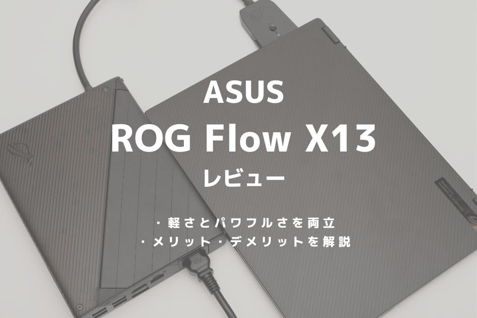 ASUS,ROG Flow X13 GV301QH,GV301QH-R9G1650S32G,レビュー,ブログ,感想,口コミ