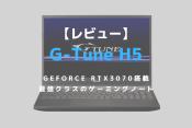 G-Tune H5,レビュー,ブログ,比較,おすすめ,感想