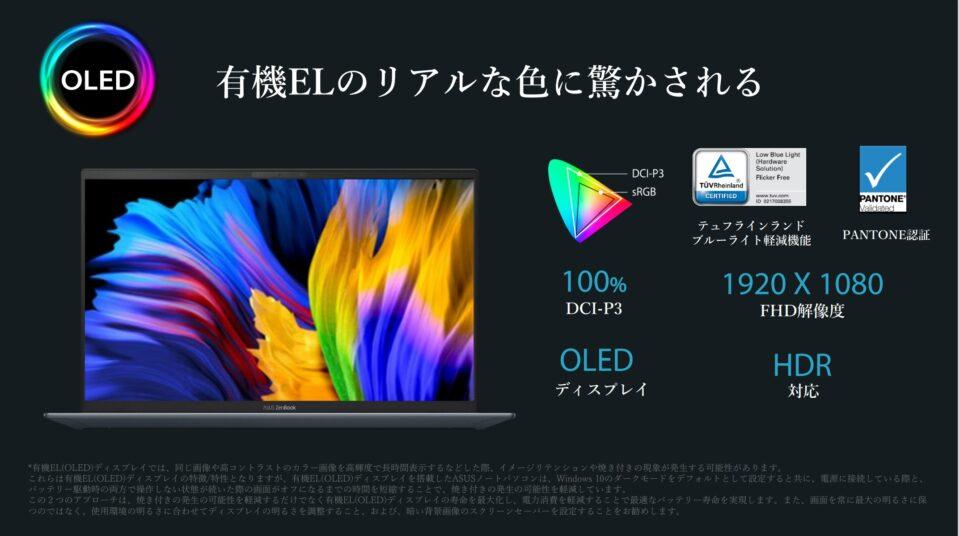 ASUS,ZenBook13,OLED,UX325,レビュー,ブログ,評価,感想,OLED,液晶モニター,ディスプレイ