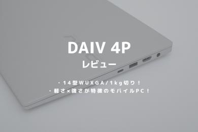 mouse,マウスコンピューター,DAIV 4P,レビュー,感想,ブログ,比較,おすすめ