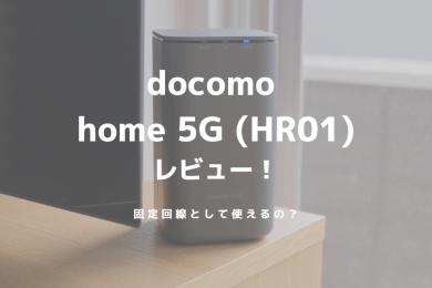 ドコモ,,home 5G,HR01,レビュー,ブログ,実測値,感想,速度