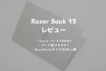 Razer Book 13,レビュー,ブログ,評価,口コミ,感想,性能,Mac,比較,RZ09-03571JM1-R3J1