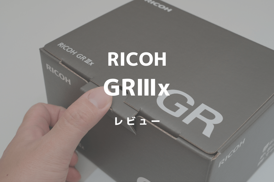 ricoh,gr3x,レビュー,GRⅢx,ブログ,感想,作例,比較,価格,28mm,40mm
