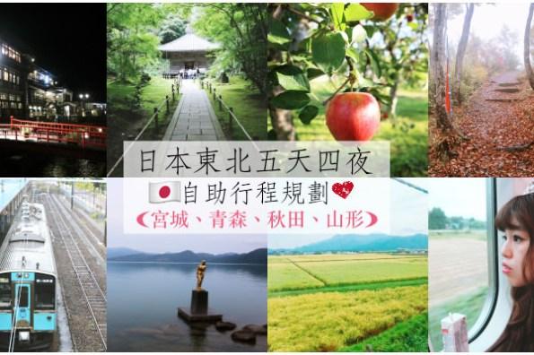 (置頂文)日本東北五天四夜自由行  行程規劃整理篇(青森、秋田、宮城、山形縣一次跑透透♥)
