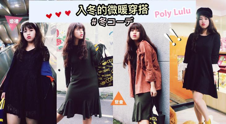 Poly LuluX厚片女孩的入冬微暖穿搭清單(my winter outfits)