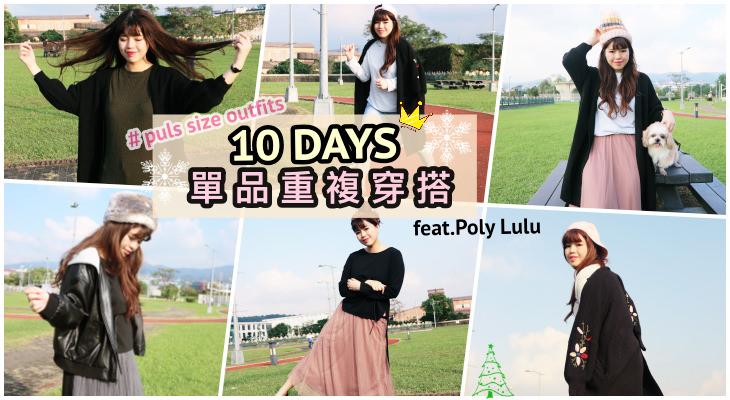 [厚片女孩の低溫穿甚麼]X10天的Poly Lulu單品重複穿搭奉上!