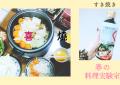 春の料理實驗室|自己想吃的壽喜燒~自己做HEN簡單X醬料調配分享♥