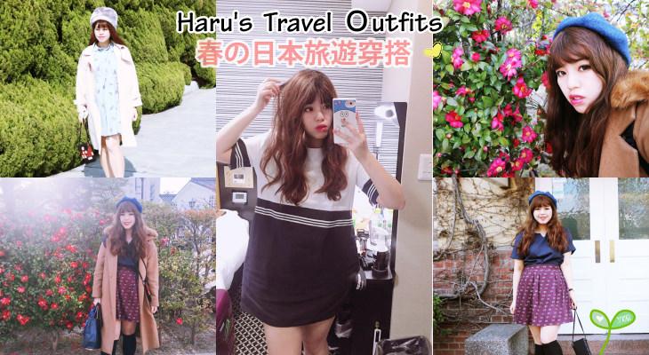 厚片女孩旅行穿什麼?春の日本旅行私服LOOK7♥Poly Lulu春日新品太美嚕♥