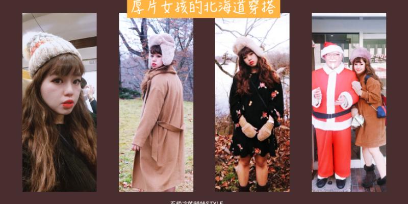 厚片女孩的北海道穿什麼?大地色系連發的冬日穿搭♥走個不怕冷的辣妹Style吧!