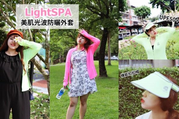 LightSPA美肌光波防曬外套X機能扣扣帽實穿分享♥物理性防曬讓你這個夏天絕對不曬黑!