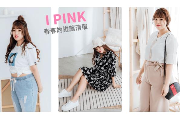 I PINK內衣X棉花糖/中大尺碼女裝企劃首度上線♥春的私心推薦清單送上♥