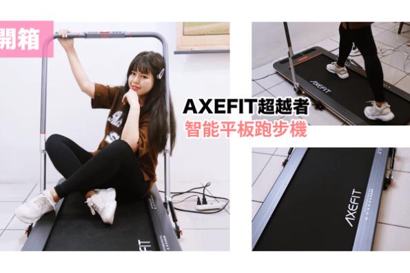居家運動好物►AXEFIT超越者「智能平板跑步機SUPERIOR」免按鍵/免遙控/不用組裝/直接開跑超輕鬆!運動再也沒藉口XD