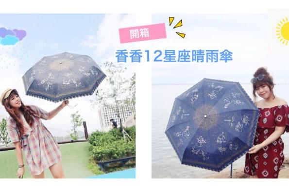 香香12星座傘開箱►自動開關X晴雨二用好方便。超美的抗UV折疊傘♥你的世界在下雨嗎~自己的傘就自己撐起來吧!