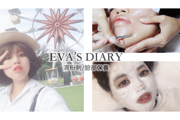 板橋/江子翠做臉推薦 EVA'S DIARY美容工作室。清粉刺、保濕導入課程~敏感肌也能安心做(有男美容師大加分)