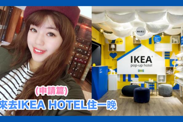 台北住宿|來去IKEA HOTEL住一晚:0元入住/如何申請/選擇房型/第二階段10/15截止!