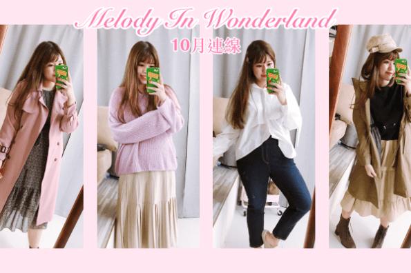 Melody In Wonderland 10月連線~直播品項重點整理&春春私心推薦♥