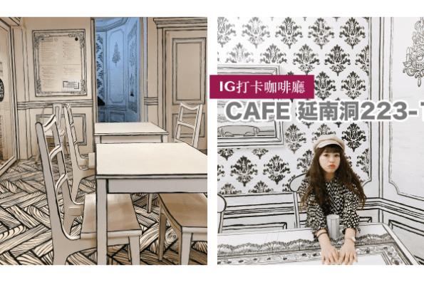 首爾咖啡廳推薦|CAFE 延南洞223-14。進入二次元的黑白漫畫咖啡廳~根本韓劇W兩個世界呀!