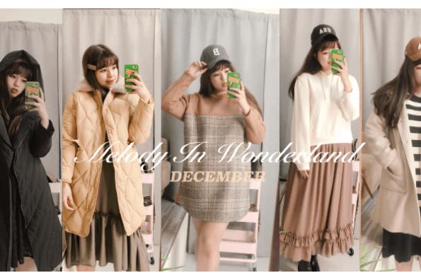 Melody In Wonderland 12月連線~外套X洋裝直播款式精選X春的私服穿搭♥