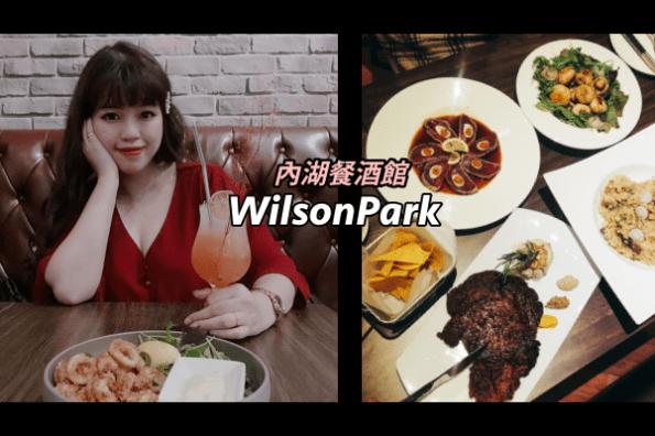 台北。內湖餐酒館推薦►威爾森公園(WilsonPark)。必點招牌牛肝箘菇燉飯、炭烤肋眼牛排!~