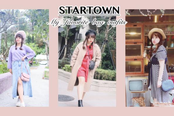 女生永遠少咖包►台灣職人手工包包「STARTOWN」超柔軟羊皮斜背包必收♥同場加映:從夏天搭到冬天的包包穿搭!