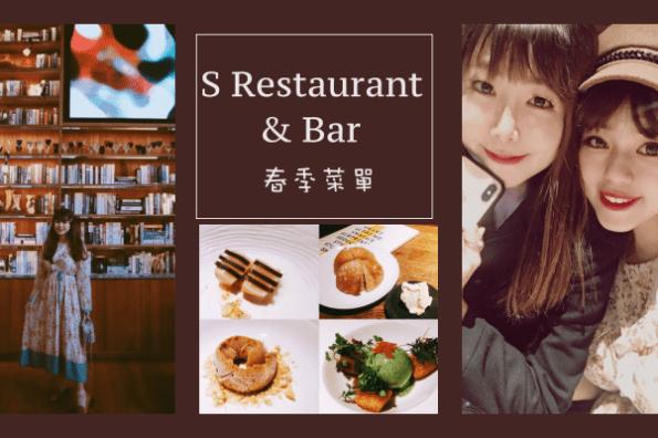 [ 台北餐廳 ]S HOTEL 2020全新春季新菜單-S Restaurant & Bar♥CP值超高的午間套餐&晚間套餐登場~