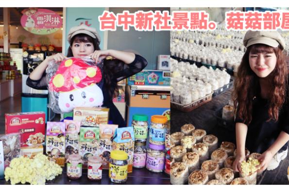 台中新社|來「菇菇部屋」的香菇生態園採香菇、熱門香菇伴手禮買起來♥