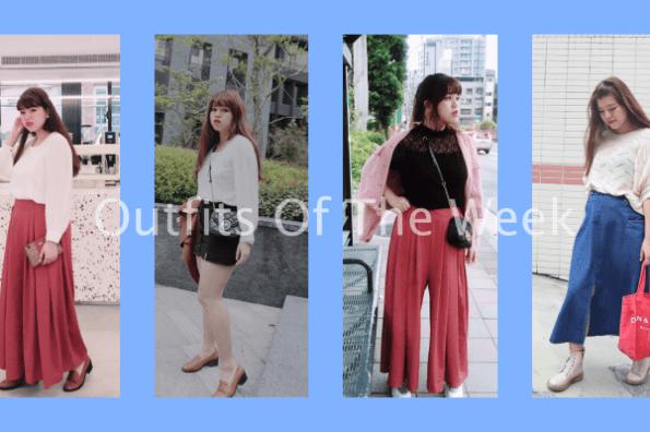 厚片女孩X一週單品重複穿搭|Rabbit.s日韓衣飾 4月新品♥上班風、休閒感一次駕馭!