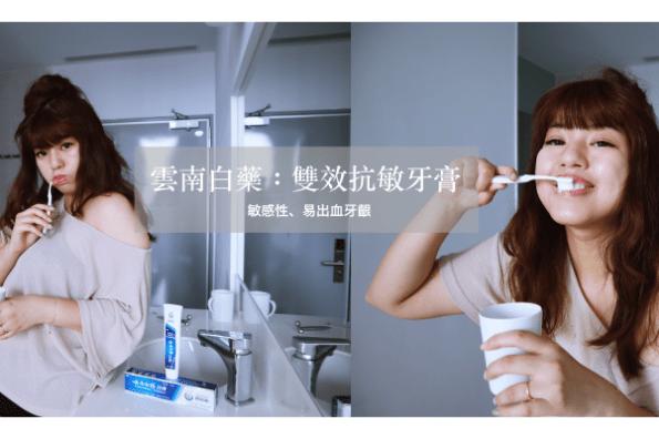 「雲南白藥雙效抗敏牙膏」漢方調理牙齦體質,減少牙齦出血問題、敏感性牙齒用起來特有感!」