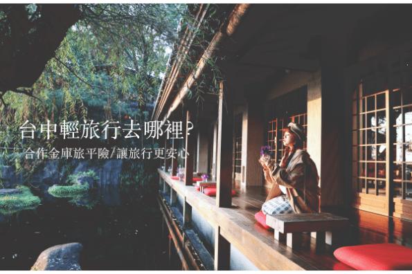 台中輕旅行去哪裡X合作金庫人壽國內旅遊平安險。線上投保只要10分鐘!讓旅行多一份安心保障吧♥