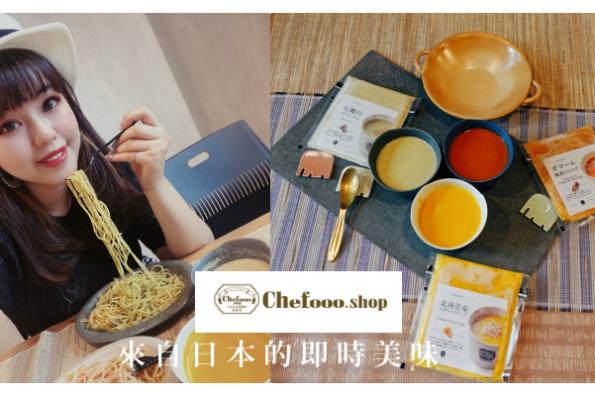 Chefooo.Shop日本冷凍熟食專門店。在家就能吃到日本最道地的美味♥
