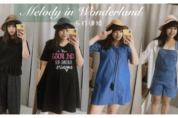 防疫時期過後就穿這樣出門吧~Melody in Wonderland 5月連線新品實穿X棉花糖女孩適合的款式整理!