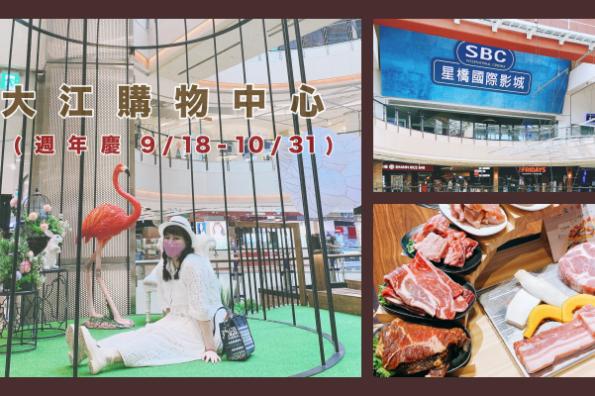 受保護的內容: 中壢青埔最好逛的大江購物中心~購物、美食、娛樂休閒一次滿足!週年慶開跑9/18-10/31