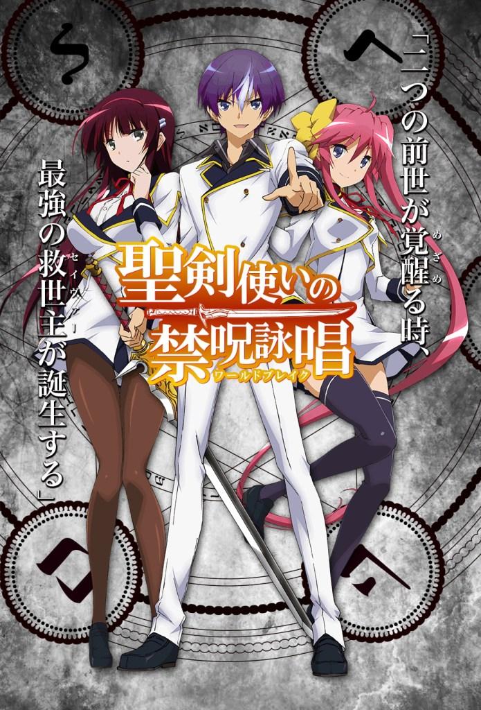 聖剣使いの禁呪詠唱_Key_Visual_Haruhichan.com_Seiken_Tsukai_no_World_Break