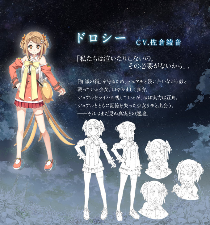 Glass-no-Hana-to-Kowasu-Sekai-anime-Character-Designs-Dorothy